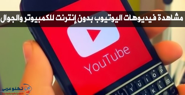 طريقة مشاهدة اليوتيوب بدون انترنت للجوال