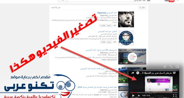 مشاهدة اليوتيوب اثناء التصفح