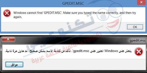 مشكلة عدم تشغيل امر gpedit.msc
