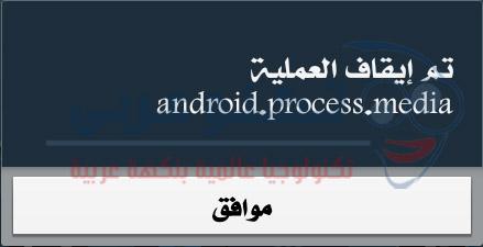 شكل رسالة خطأ android process media