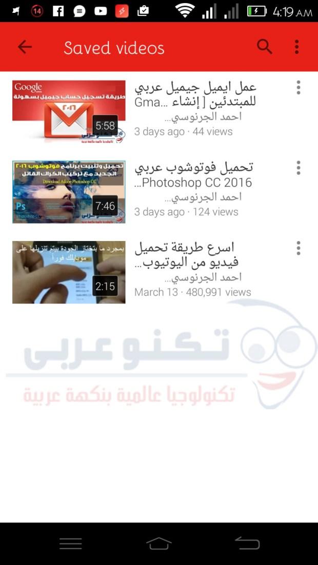 مقاطع الفيديو التي تم حفظها داخل التطبيق