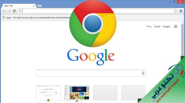 واجهة متصفح جوجل كروم