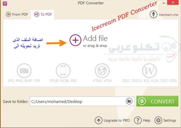تحميل برنامج Icecream PDF Converter