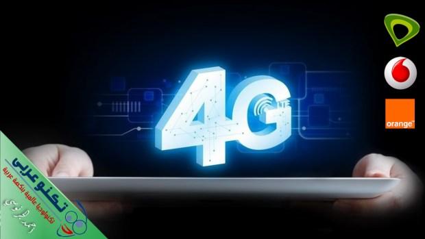 تشغيل شبكة الجيل الرابع في مصر
