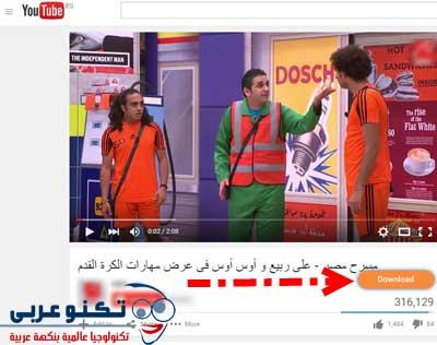تحميل الفيديوهات باستخدام UC Browser