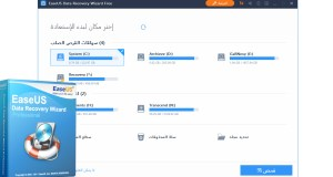 برنامج EaseUS Data Recovery