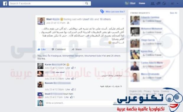 طريقة حذف فايرس الفيس بوك