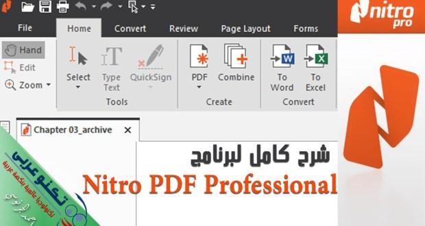 شرح برنامج Nitro PDF