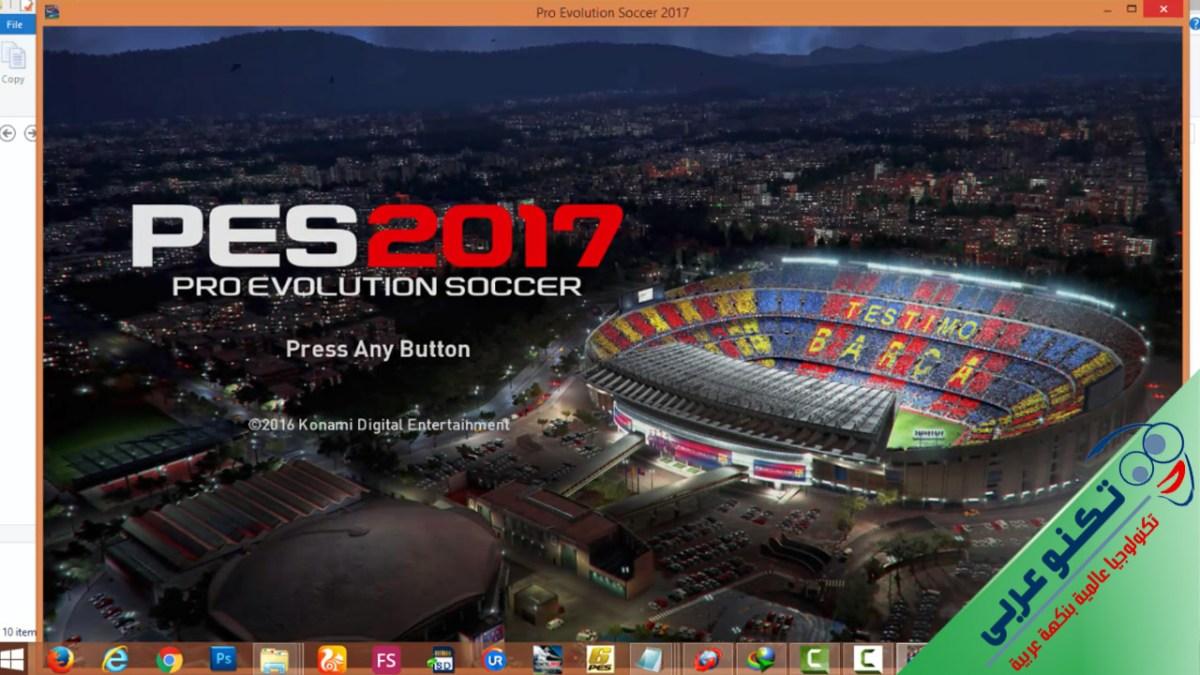 تحميل وتشغيل لعبة بيس 2017 - Install pes 2017 Demo