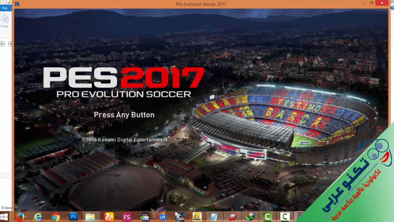 تحميل وتشغيل لعبة بيس 2017 للكمبيوتر Install Pes 2017 Demo