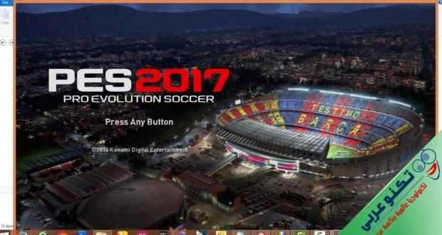 تشغيل لعبة بيس 2017