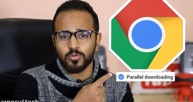 تشغيل Parallel Download في جوجل كروم