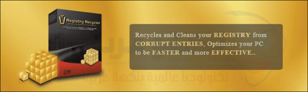 برنامج Registry Recycler