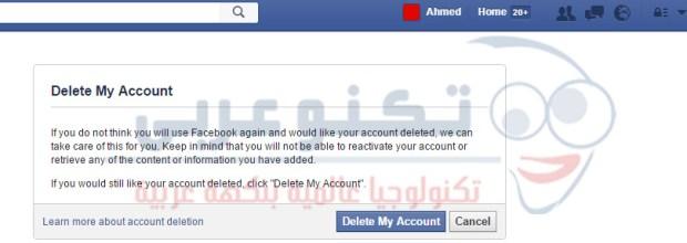 رابط حذف حساب الفيس بوك