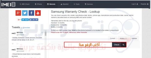 معرفة الهاتف Samsung اصلي ام تقليد