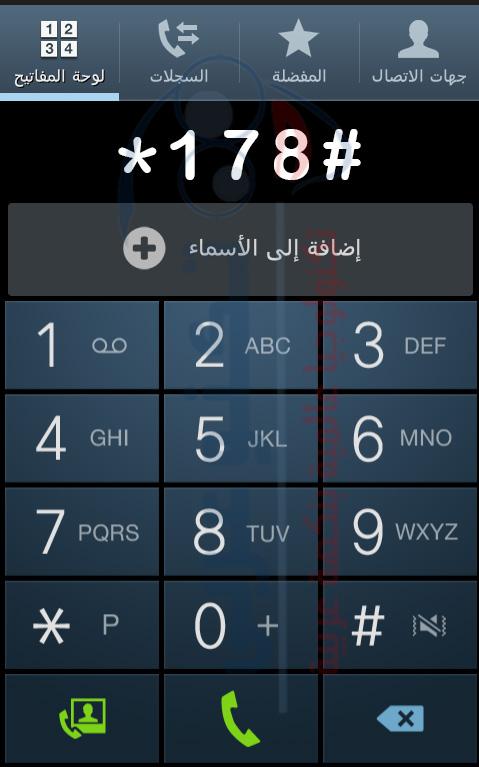 اعرف رقم خط زين في السعودية