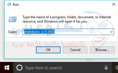 طريقة ايقاف تشغيل الكمبيوتر بعد وقت معين بدون برامج