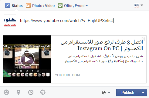 فيديو اليوتيوب على فيس بوك
