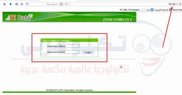 التحكم الكامل في راوتر تي داتا TE DATA ROUTER ZXHN H108N V2