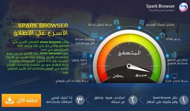 Spark Browser