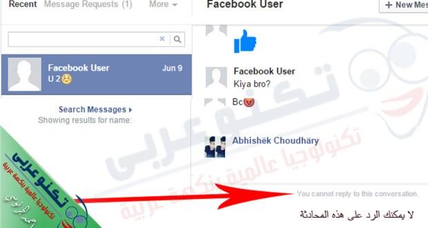 لماذا لا استطيع الرد على رسالة الفيسبوك