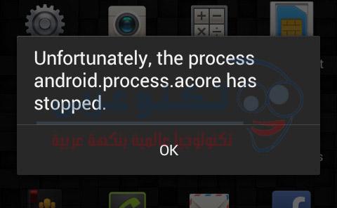 شكل خطأ android process acore