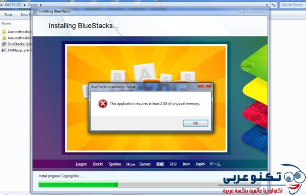 bluestacks-1-gb-ram
