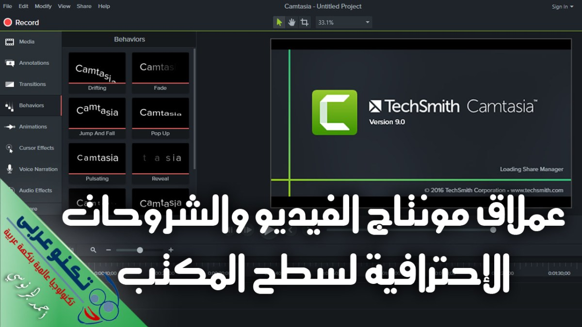 تحميل برنامج camtasia studio 9 احدث اصدار 2017