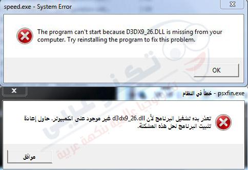 حل مشكلة رسالة خطأ d3dx9_26.dll