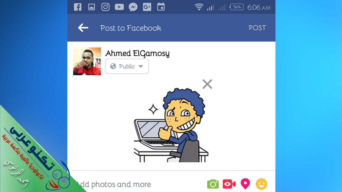 طريقة عمل ستيكر للاندرويد في بوست الفيسبوك