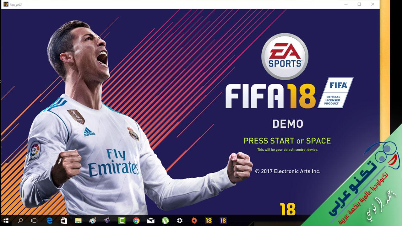 تحميل لعبة فيفا 14 ديمو