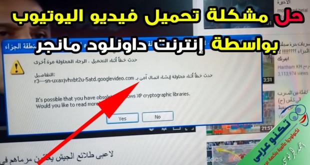 رسالة خطأ حدث خطأ اثناء محاولة اتصال آمن بـ googlevideo.com