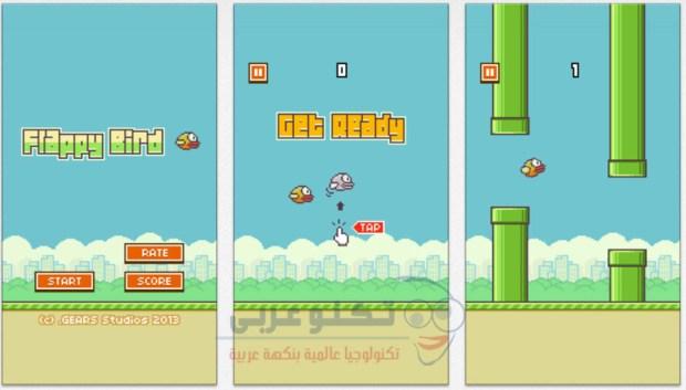 لعبة flappy bird game