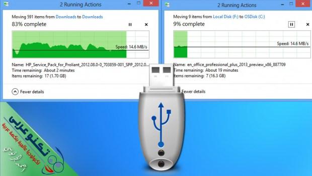 تسريع نقل البيانات للفلاش ميموري