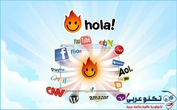 hola program logo