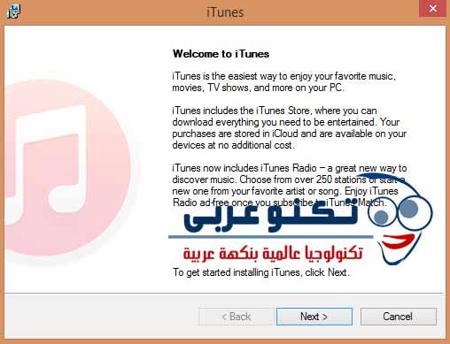 طريقة تثبيت iTunes بالصور (1)