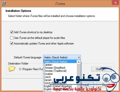 طريقة تثبيت iTunes بالصور (2)