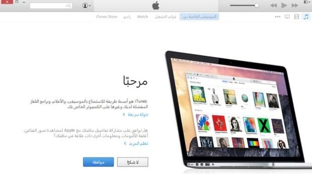 طريقة تثبيت iTunes بالصور (6)