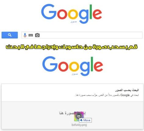 البحث بالصور في جوجل
