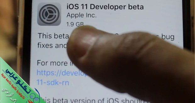 ios11 beta