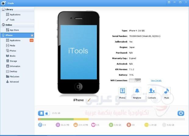 تحميل برنامج iTools
