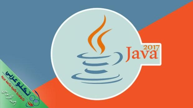 رابط تحميل برنامج جافا 2017