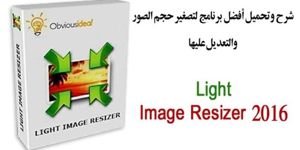 برنامج Light Image Resizer
