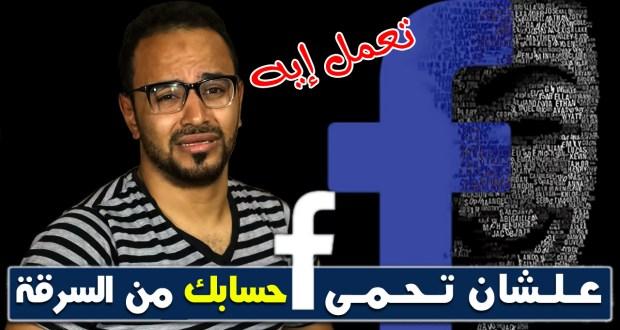 كيف احمي حساب الفيسبوك من الاختراق