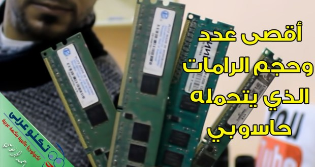 حجم الرامات الذي يتحمله حاسوبك