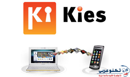 شعار Samsung Kies