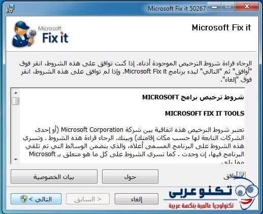 تشغيل أداة Fix It (1)