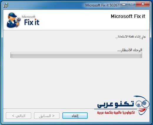 تشغيل أداة Fix It (2)