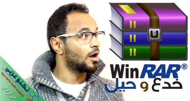 حيل في برنامج WinRAR