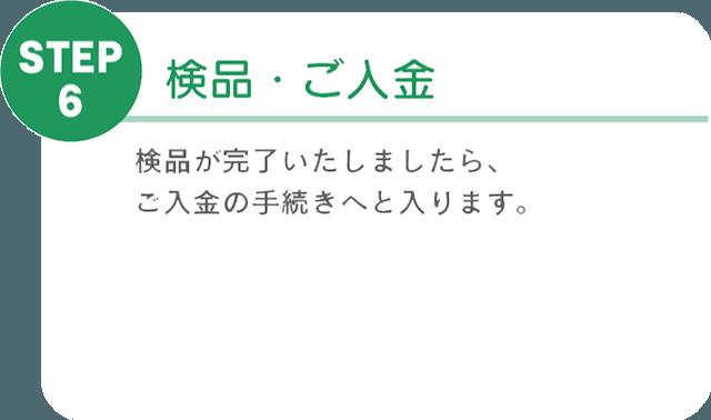 STEP6 検品・ご入金